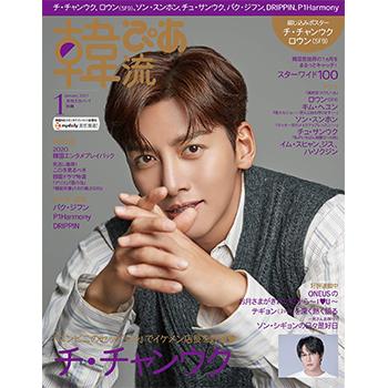 韓流ぴあ 2021年 1月号 表紙:チ・チャンウク