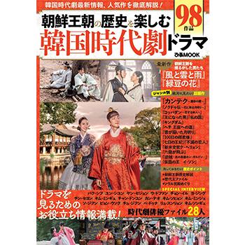朝鮮王朝の歴史を楽しむ韓国時代劇ドラマ 韓国時代劇最新情報、人気作を徹底解説!