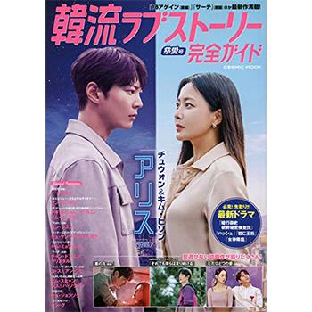 韓流ラブストーリー完全ガイド 慈愛号 表紙:チュウォン&キム・ヒソン