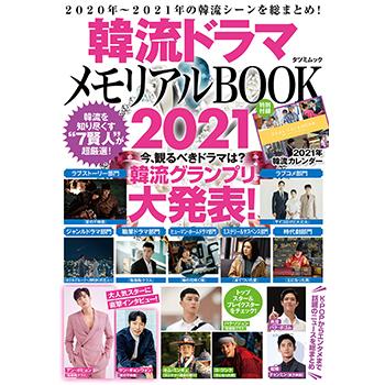 韓流ドラマメモリアルBOOK2021