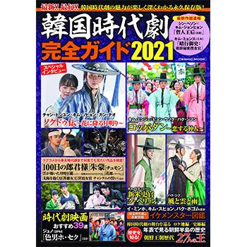 韓国時代劇完全ガイド2021