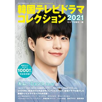 韓国テレビドラマコレクション2021 表紙:キム・ミョンス(エル)