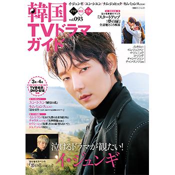 韓国TVドラマガイドVol.93  表紙:イ・ジュンギ