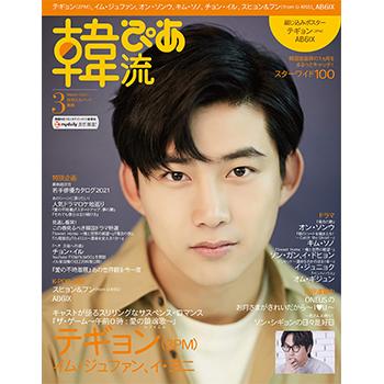 韓流ぴあ 2021年 3月号 表紙:テギョン (2PM)