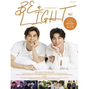 BE a LIGHT-アジアBLドラマガイド- vol.2