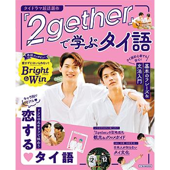 『2gether』で学ぶタイ語