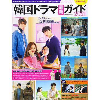 韓国ドラマ最新ガイド2021