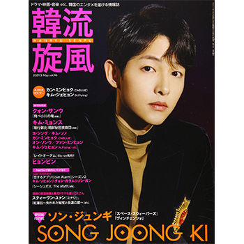 韓流旋風 2021年 5月号 表紙:ソン・ジュンギ