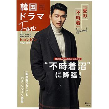 韓国ドラマFan 表紙:ヒョンビン「愛の不時着」
