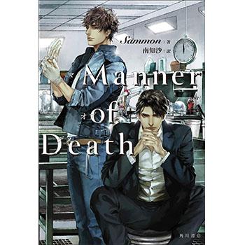 Manner of Death 原作小説(和訳)