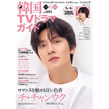 韓国TVドラマガイドVol.94  表紙:チ・チャンウク