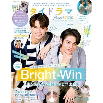 タイドラマ fan BOOK! 表紙:ブライト&ウィン