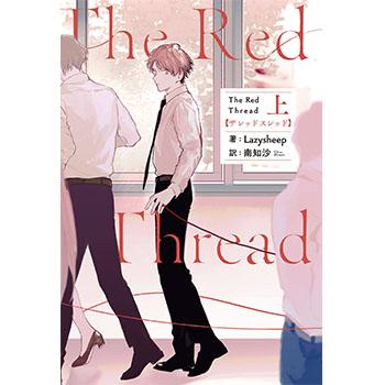 The Red Thread 原作小説 上(和訳)