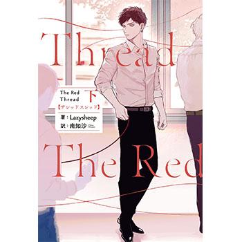 The Red Thread 原作小説 下(和訳)