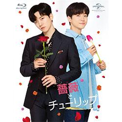 薔薇とチューリップ スペシャル Blu-ray BOX〈2枚組特典ディスク付 B(プレミアムイベント2回目・メイキング他)〉【初回限定版】
