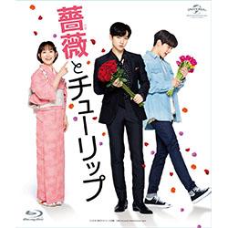 薔薇とチューリップ Blu-ray【通常版】