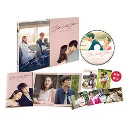 Be With You~いま、会いにゆきます 豪華版Blu-ray