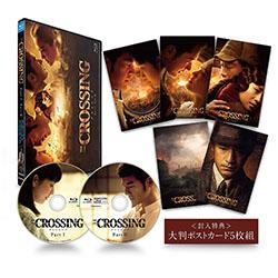 The Crossing/ザ・クロッシング Part I&II ブルーレイツインパック 【ブルーレイ】