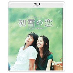 初雪の恋~ヴァージン・スノー【ブルーレイ+特典DVD付2枚組】