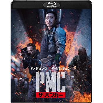 PMC:ザ・バンカー 【ブルーレイ】