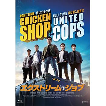 エクストリーム・ジョブ 豪華版【Blu-ray】