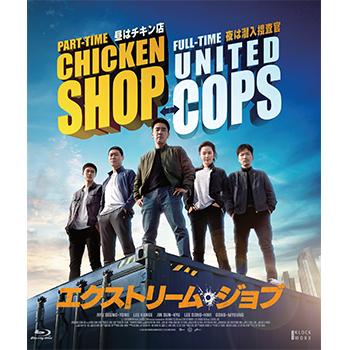 エクストリーム・ジョブ 通常版【Blu-ray】