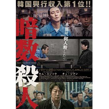 暗数殺人 デラックス版【Blu-ray+DVDセット】