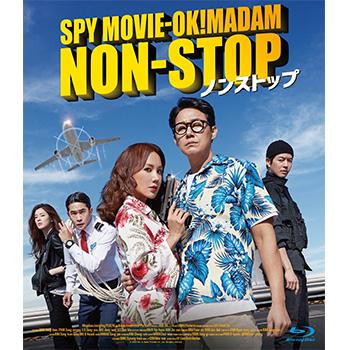 ノンストップ Blu-ray