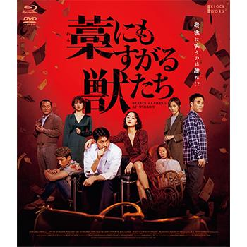 藁にもすがる獣たち デラックス版(Blu-ray+DVDセット)