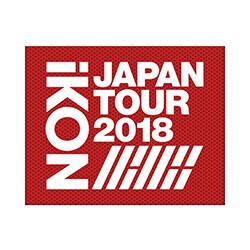 iKON「iKON JAPAN TOUR 2018」(初回生産限定版)【2ブルーレイ+2CD】