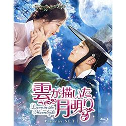 雲が描いた月明り Blu-ray SET1 130分特典映像DVDディスク付
