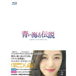 青い海の伝説<韓国放送版> Blu-ray BOX2