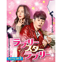 ラブリー・スター・ラブリー Blu-ray SET1【約176分特典映像DVD付】