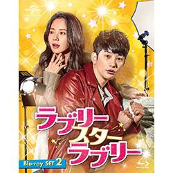 ラブリー・スター・ラブリー Blu-ray SET2【約181分特典映像DVD付】
