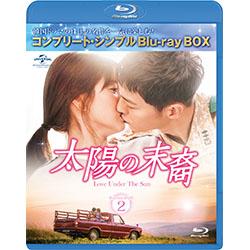 太陽の末裔 Love Under The Sun BOX2 <コンプリート・シンプルBD‐BOX6,000円シリーズ>【期間限定生産】