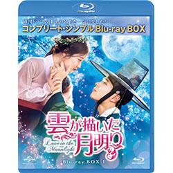 雲が描いた月明り BOX1 <コンプリート・シンプルBD‐BOX6,000円シリーズ>【期間限定生産】