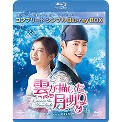 雲が描いた月明り BOX2 <コンプリート・シンプルBD‐BOX6,000円シリーズ>【期間限定生産】