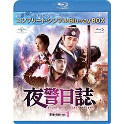 夜警日誌 BD-BOX1<コンプリート・シンプルBD‐BOX6,000円シリーズ>【期間限定生産】