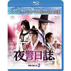 夜警日誌 BD-BOX2<コンプリート・シンプルBD‐BOX6,000円シリーズ>【期間限定生産】