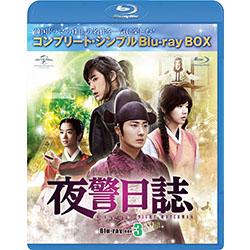 夜警日誌 BD-BOX3<コンプリート・シンプルBD‐BOX6,000円シリーズ>【期間限定生産】
