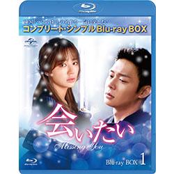 会いたい BD-BOX1<コンプリート・シンプルBD‐BOX6,000円シリーズ>【期間限定生産】