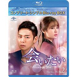 会いたい BD-BOX2<コンプリート・シンプルBD‐BOX6,000円シリーズ>【期間限定生産】