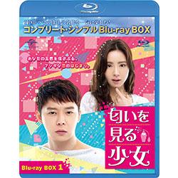 匂いを見る少女 BD-BOX1<コンプリート・シンプルBD‐BOX6,000円シリーズ>【期間限定生産】