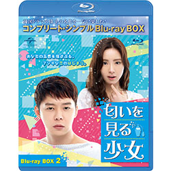 匂いを見る少女 BD-BOX2<コンプリート・シンプルBD‐BOX6,000円シリーズ>【期間限定生産】