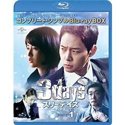 スリーデイズ BD-BOX1<コンプリート・シンプルBD‐BOX6,000円シリーズ>【期間限定生産】