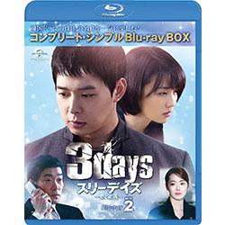 スリーデイズ BD-BOX2<コンプリート・シンプルBD‐BOX6,000円シリーズ>【期間限定生産】