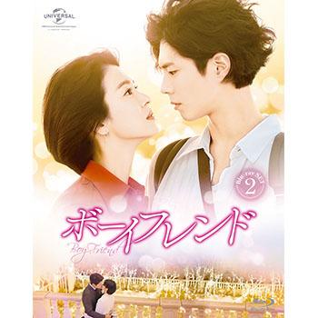 ボーイフレンド Blu-ray SET2【特典DVD付】