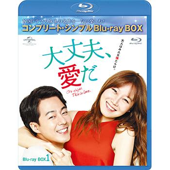 大丈夫、愛だ BD-BOX1 <コンプリート・シンプルBD‐BOX6,000円シリーズ>【期間限定生産】