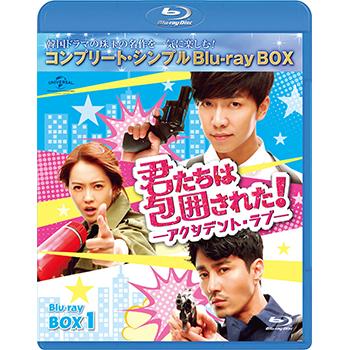 君たちは包囲された!-アクシデント・ラブ- BD-BOX1 <コンプリート・シンプルBD‐BOX6,000円シリーズ>【期間限定生産】