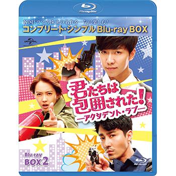 君たちは包囲された!-アクシデント・ラブ- BD-BOX2 <コンプリート・シンプルBD‐BOX6,000円シリーズ>【期間限定生産】